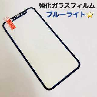 フィルム?ブルーライト iPhone 大人気?iPhone 専用フィルム(iPhoneケース)