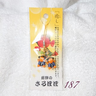 .·♡子宝祈願♡·. オレンジ さるぼぼ 2連 ストラップ(ストラップ/イヤホンジャック)