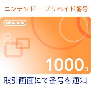 Nintendo Switch - ニンテンドー プリペイド番号 1000円分