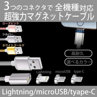 充電  iPhone Android typeC マグネット 充電器  シルバー(バッテリー/充電器)