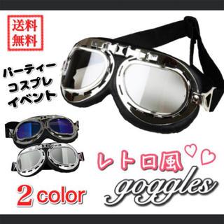 レトロ風 ゴーグル 仮装 コスプレ ヘルメット おしゃれ ゴーグルブルー(小道具)