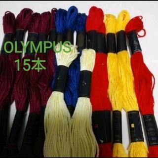 オリンパス(OLYMPUS)の刺繍糸 オリンパス(生地/糸)