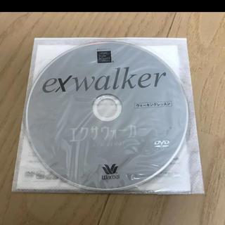 エクサウォーカー ウォーキングレッスンDVD ワコール 新品未使用未開封(エクササイズ用品)