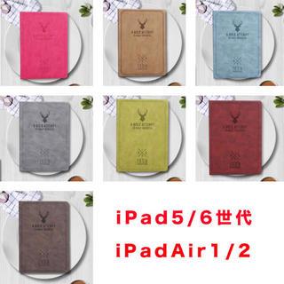 送料込☆ お洒落な鹿柄 iPadケース カバー アイパッドケース 9.7(iPadケース)