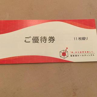 極楽湯 株主優待 11枚綴り ソフトドリンク無料券付(その他)