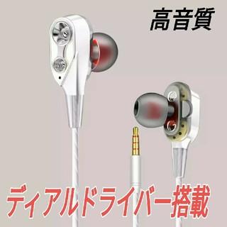 デュアルドライバー搭載 イヤホン 有線 3.5mm カナル型 高音質 白色(ヘッドフォン/イヤフォン)