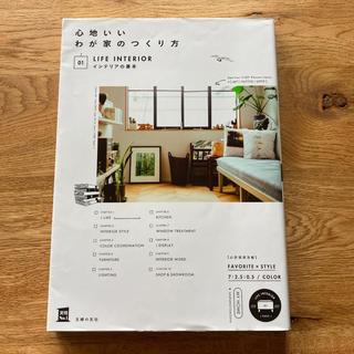 心地いいわが家のつくり方 01 インテリアの基本(住まい/暮らし/子育て)