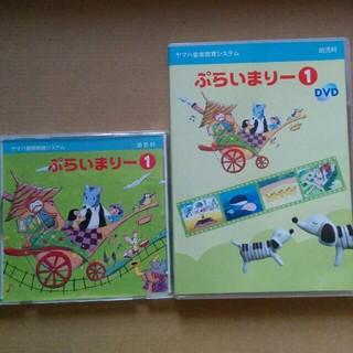 ヤマハ 幼児科 プライマリー1 DVD と CD(キッズ/ファミリー)