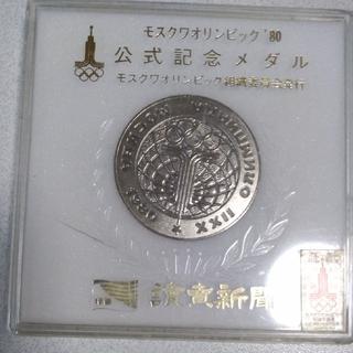 モスクワオリンピック1980 公式記念メダル(貨幣)
