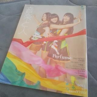 音楽と人2011年12月号(音楽/芸能)