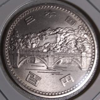 天皇陛下御在位50年記念 100円硬貨(昭和51年)(貨幣)