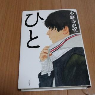 ひと(文学/小説)