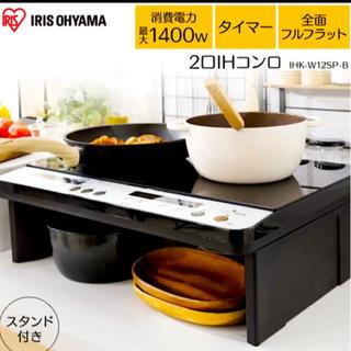 アイリスオーヤマ(アイリスオーヤマ)のアイリスオーヤマ IH(調理機器)