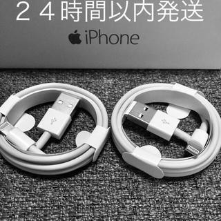 アップル(Apple)のiPhone充電ケーブル2本(バッテリー/充電器)