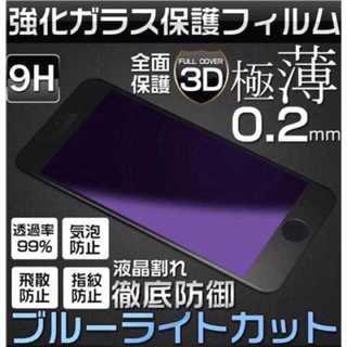 ブラック大人気 ブルーライト ガラスフィルム  目の保護!(iPhoneケース)