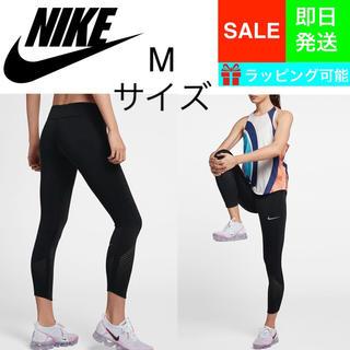 ナイキ(NIKE)の新品 半額セール★NIKEナイキ★ジムにお勧め 高性能 スパッツ タイツ M(ヨガ)