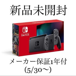 ニンテンドースイッチ(Nintendo Switch)の即日発送 新品未開封 任天堂スイッチ本体 最新型 グレー(家庭用ゲーム機本体)