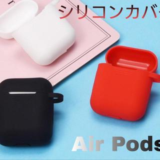 新品!人気!AirPods エアポッズ シリコン ケース シリコンケース(ヘッドフォン/イヤフォン)