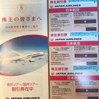最新 JAL 日本航空株主優待券3枚と冊子(航空券)