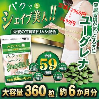お値下げ中❗️ダイエットサプリ パクッと ユーグレナ シェイプ美人(6ヶ月分)(ダイエット食品)