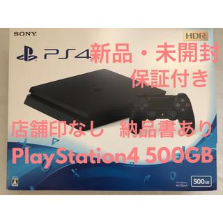 プレイステーション4(PlayStation4)のPlayStation4 500GB ブラック CUH-2200AB01(家庭用ゲーム機本体)