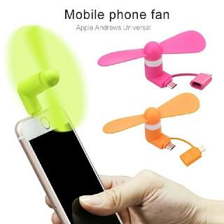 黒スマホ 扇風機 iPhone 8ピン Android USBタイプC 両方対応(扇風機)