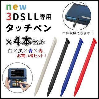 ニンテンドー3DS(ニンテンドー3DS)の4本セット◆本体収納可能◆Newニンテンドー3DSLL専用 タッチペン(その他)