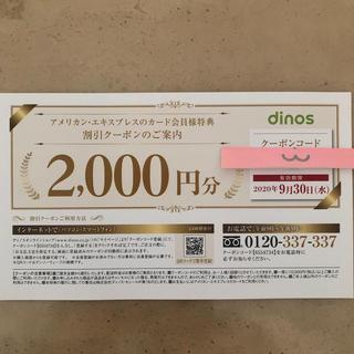 ディノス(dinos)のdinos  割引クーポン(ショッピング)