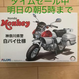 モンキー白バイ(神奈川県警仕様)プラモデル (模型/プラモデル)