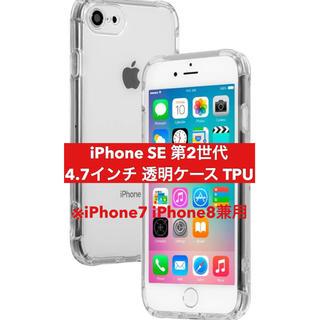 アップル(Apple)の【第2世代iPhone SE透明ケース 】4.7インチTPU素材 新品未使用(iPhoneケース)