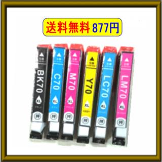 ⭐エプソン(EPSON) IC6CL70L 互換インク 6色セット⭐(その他)