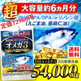 お値下げ中❗️オメガ3 DHA EPA DPA えごま油 亜麻仁油 6ヶ月分(その他)
