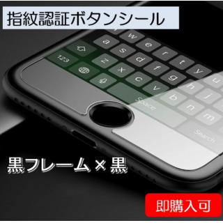 黒フレーム×黒 指紋認証シール ホームボタン シール (その他)