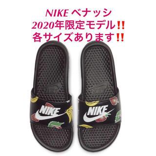 NIKE - 各サイズあり❤️希少❤️2020年限定❤️ナイキ ベナッシ シャワーサンダル