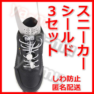 スニーカー 靴 シューズ しわ防止 シールド フラグメント 3足セット