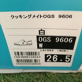 アキレス(Achilles)のクッキングメイトOGS 9606 W 26.5㎝×2足(調理道具/製菓道具)