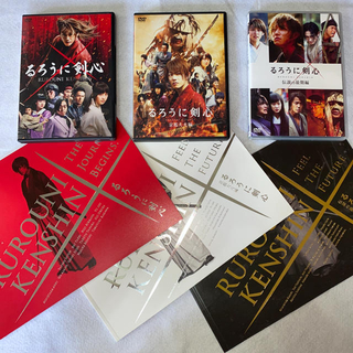 佐藤健 【3部作セット】 るろうに剣心DVD3本 パンフレット3冊(日本映画)