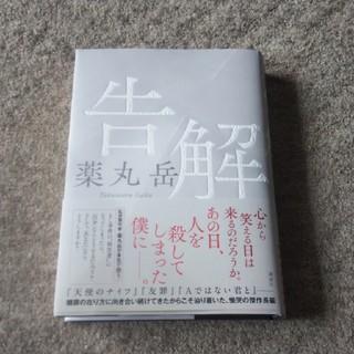 コウダンシャ(講談社)の『告解』    薬丸  岳(文学/小説)
