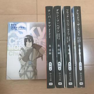 コウダンシャ(講談社)のスカイクロラシリーズ早い者勝ち(文学/小説)
