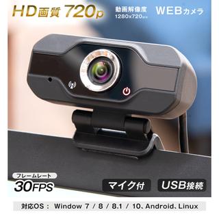 定価3480円 WEBカメラマイク付き pcカメラ 広角100万画素 720P