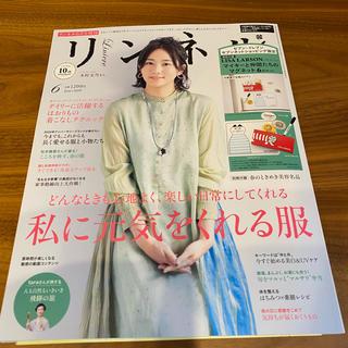 タカラジマシャ(宝島社)のリンネル6月号 雑誌のみ(ファッション)