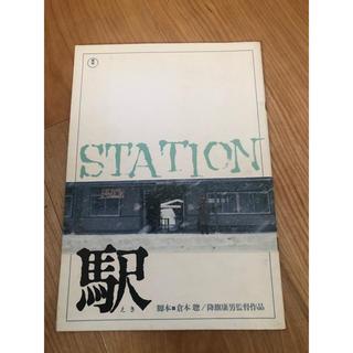 駅 パンフレット(日本映画)