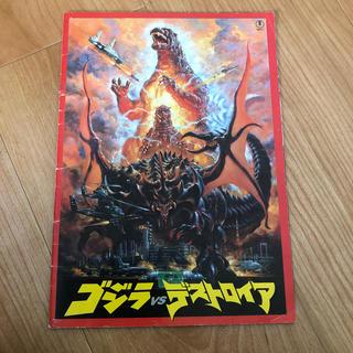 ゴジラVSデストロイア パンフレット(日本映画)
