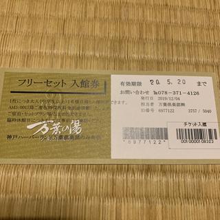 神戸クアハウス 入湯回数券2枚 サービスデイ判子済 (その他)
