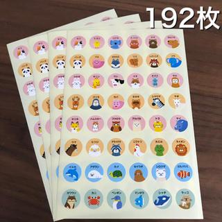 動物園 ご褒美シール 192枚(トレーニングパンツ)