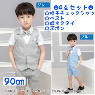 ★半袖 短パン サマーチェック フォーマル ベスト 4点セット 90cm★(ドレス/フォーマル)