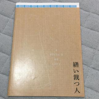 繕い裁つ人 映画パンフレット(日本映画)