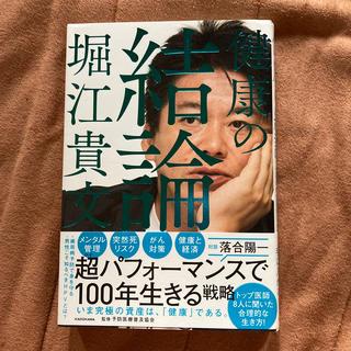 カドカワショテン(角川書店)の健康の結論 古本 堀口貴文(健康/医学)