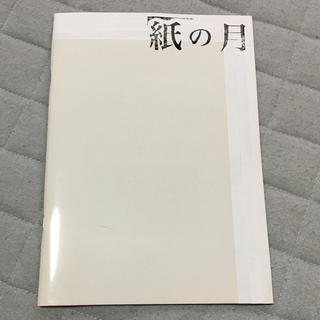 紙の月 映画パンフレット(日本映画)