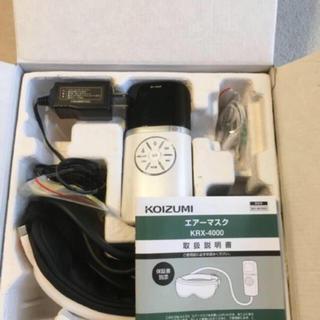コイズミ(KOIZUMI)のKOIZUMI アイマスクパソコン仕事の方に ハンドマッサージ値下げ不可(マッサージ機)